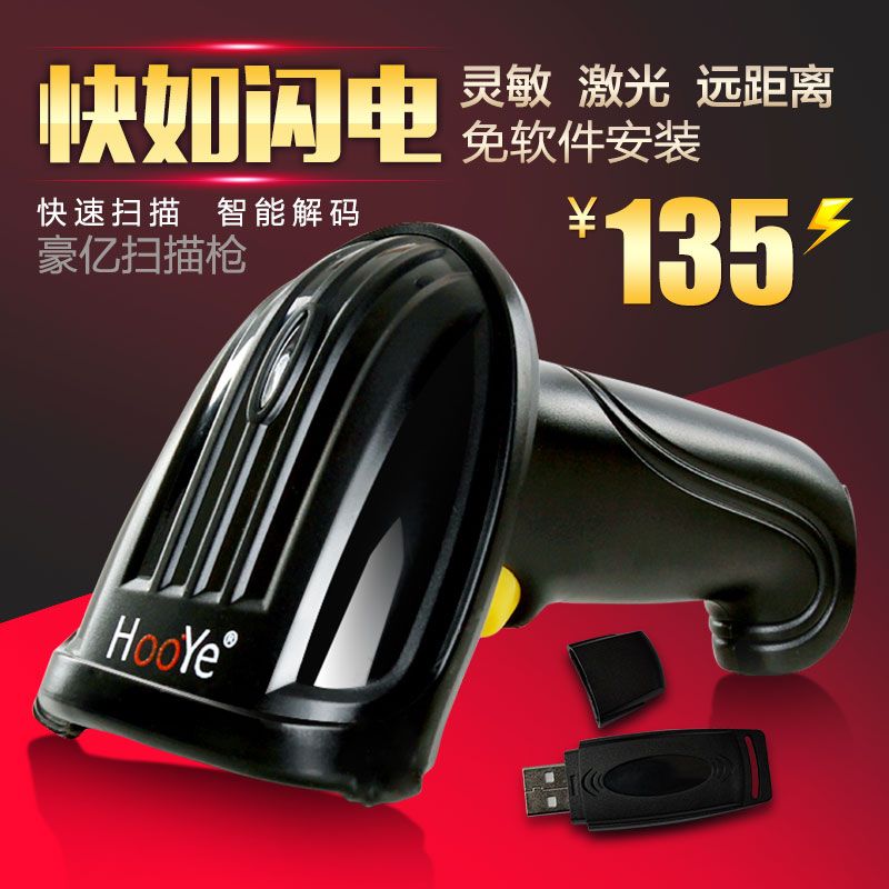 Hao billion s18 laser barcode scanner gun supermarket express special delivery scanner wireless bar code gun gun sweep