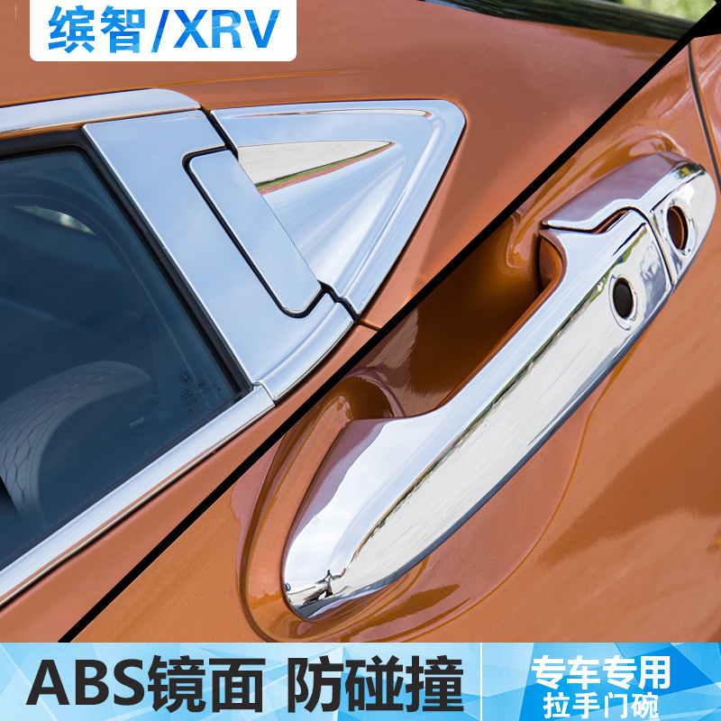 Hao cool before and after honda xrv chi bin special door handle bowl refit trim sequins plating decorative stickers