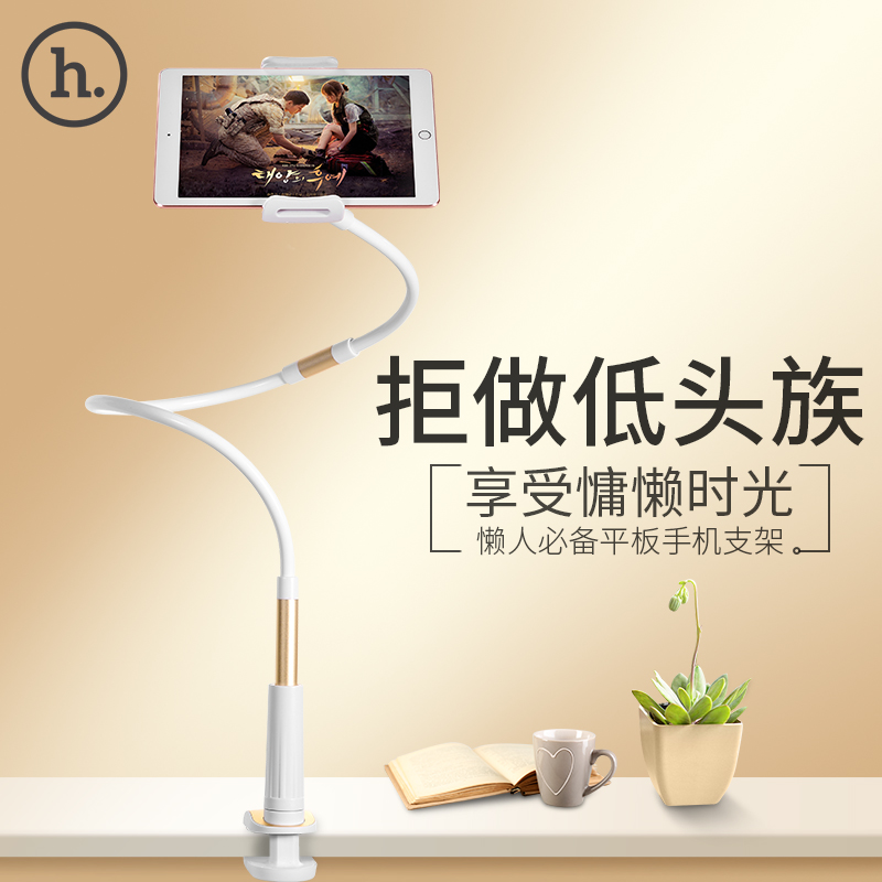 Hao cool ipad mini tablet stand lazy bracket apple ipad tablet universal bracket bedside table