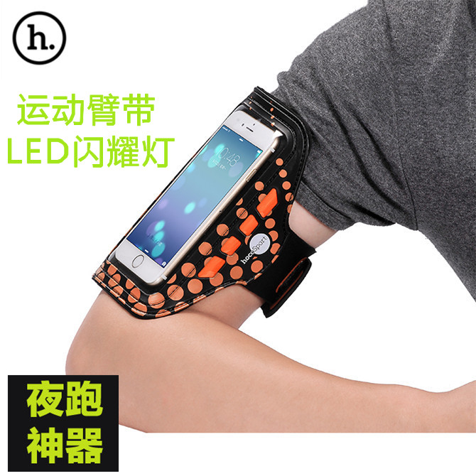 Hao cool running phone arm bag men and women sports equipment fitness arm wrist bag bag arm sleeve armband bag apple 6 plus