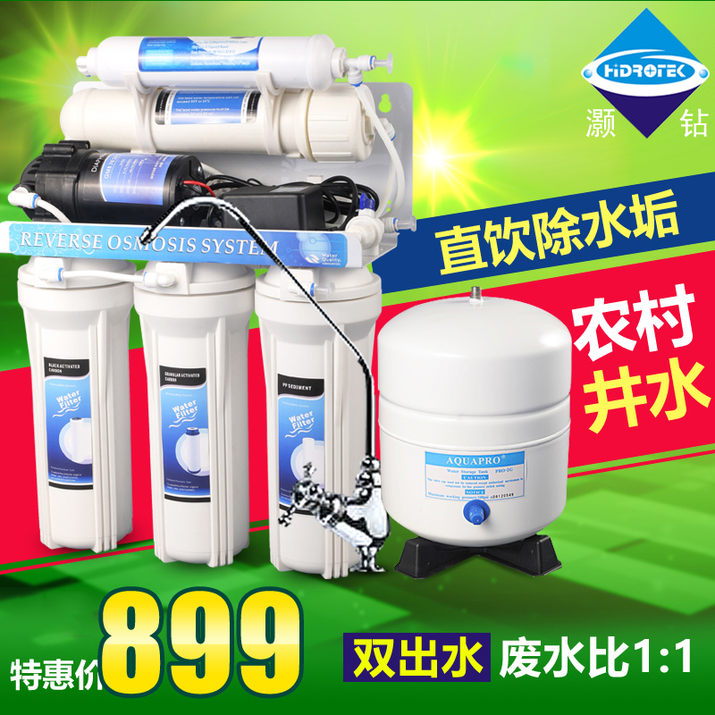 Hao drill rural dual water pure water pump priming pump well water filter drink straight water purifier home water tower