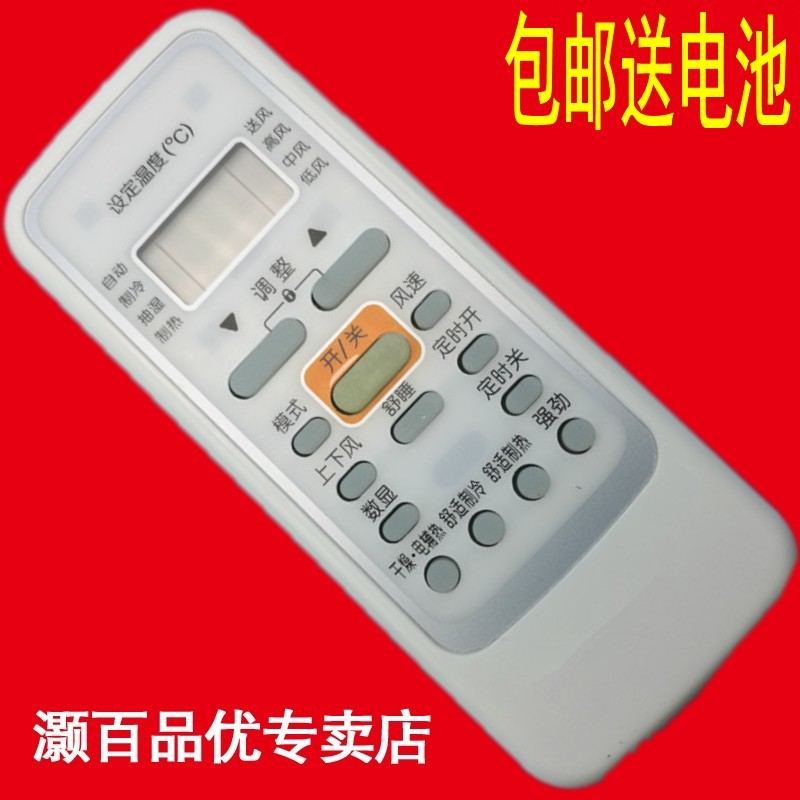 China Midea Remote, China Midea Remote Shopping Guide at