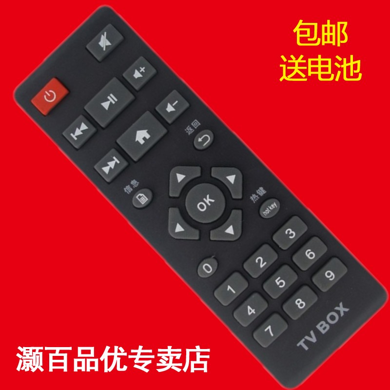 Hao hundred tv box remote control remote control inphic/english fick i5 andrews network tv stb