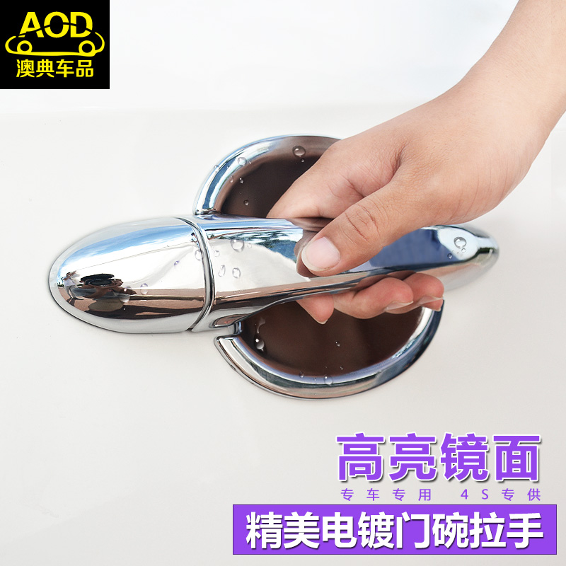 Hao satisfied old jetta volkswagen santana sharan lang border line cc modified special door handle bowl stickers decorative accessories
