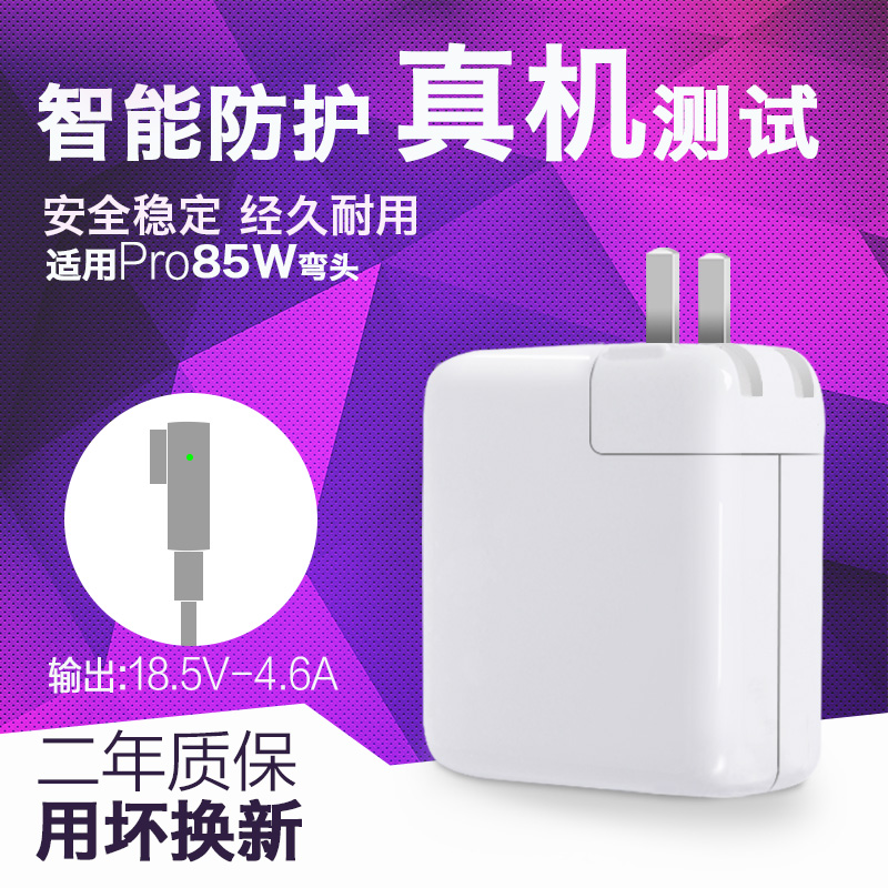 Happy apple mac pro laptop computer charger A1260A1175A1286 w notebook power adapter