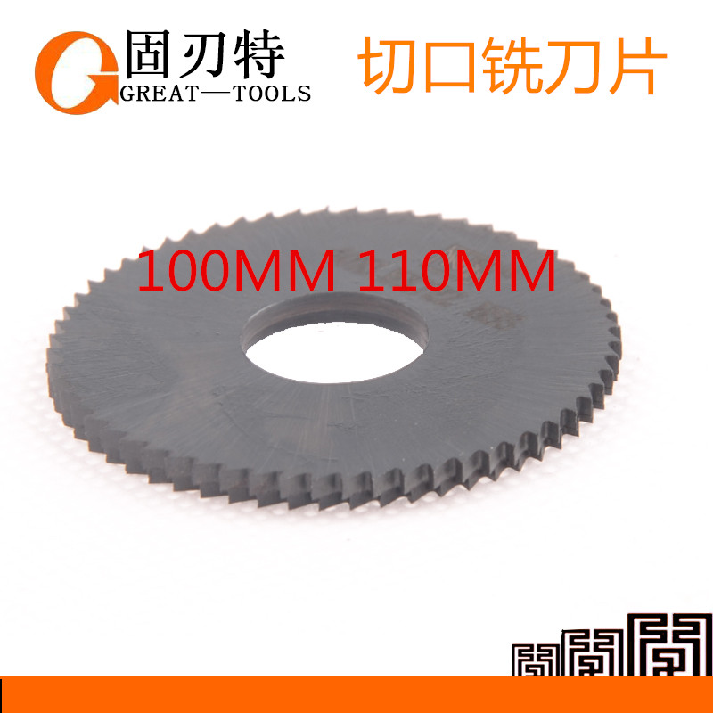 Hard incision/blade cutter piece 100 110 125mm * 0.8 1.0 1.2 1.5 2 3 4 5 6