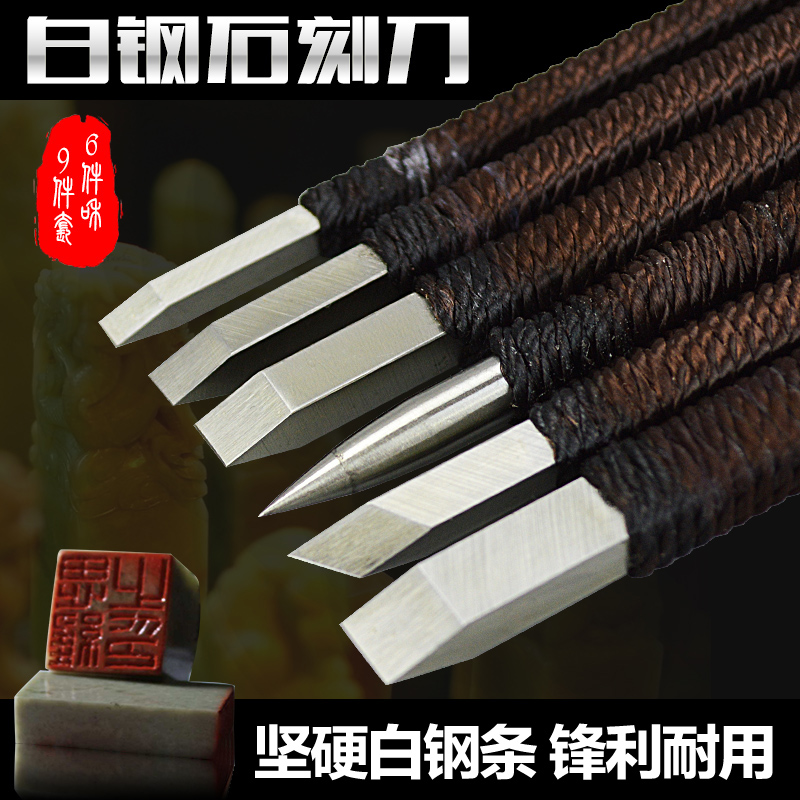 Hard white steel carving knife chisel stone carving stone carving knife engraving tool wood chisel wood carving knife carving kit