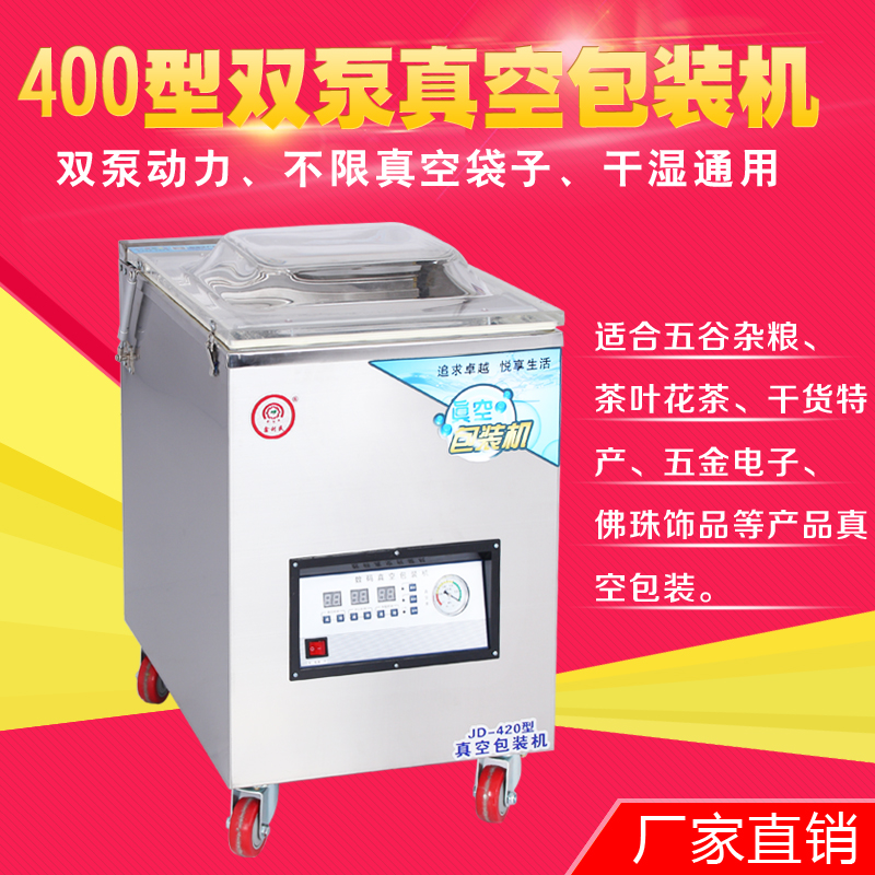Hardware automatic dry food specialty tea vacuum machine vacuum packing machine vacuumize playing packaging sealing machine commercial