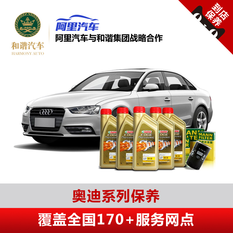Harmony A1A3A4Q3 car audi car maintenance service package 5l castrol exclusive original oil
