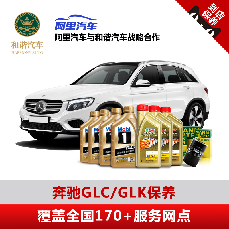 Harmony car benz glk/glc small maintenance service auto maintenance castrol mobil oil no. 1