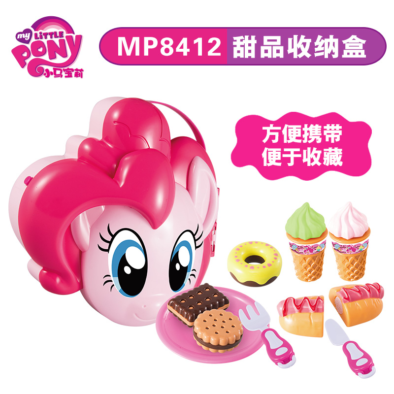 Hasbro my little pony children's play toy girl dresser dessert kitchen aids simulation portable storage box
