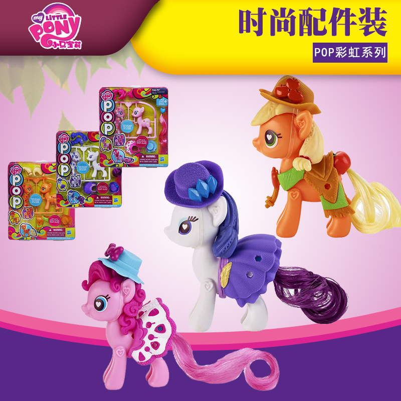 Hasbro my little pony rainbow series pop fashion accessories installed pteromalid ka children female child model toy B0370