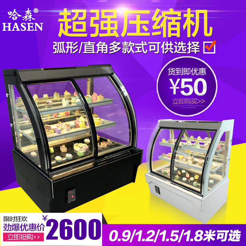 Hasson cake refrigerated display cabinet fresh cabinet freezers sushi cake cabinet display cabinet water if the front door cabinet deli counter