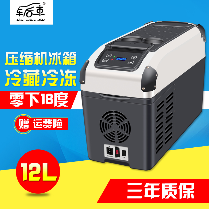 Having 12l compressor car refrigerator car home dual mini car 18 degrees under zero freezer refrigerator freezer refrigeration
