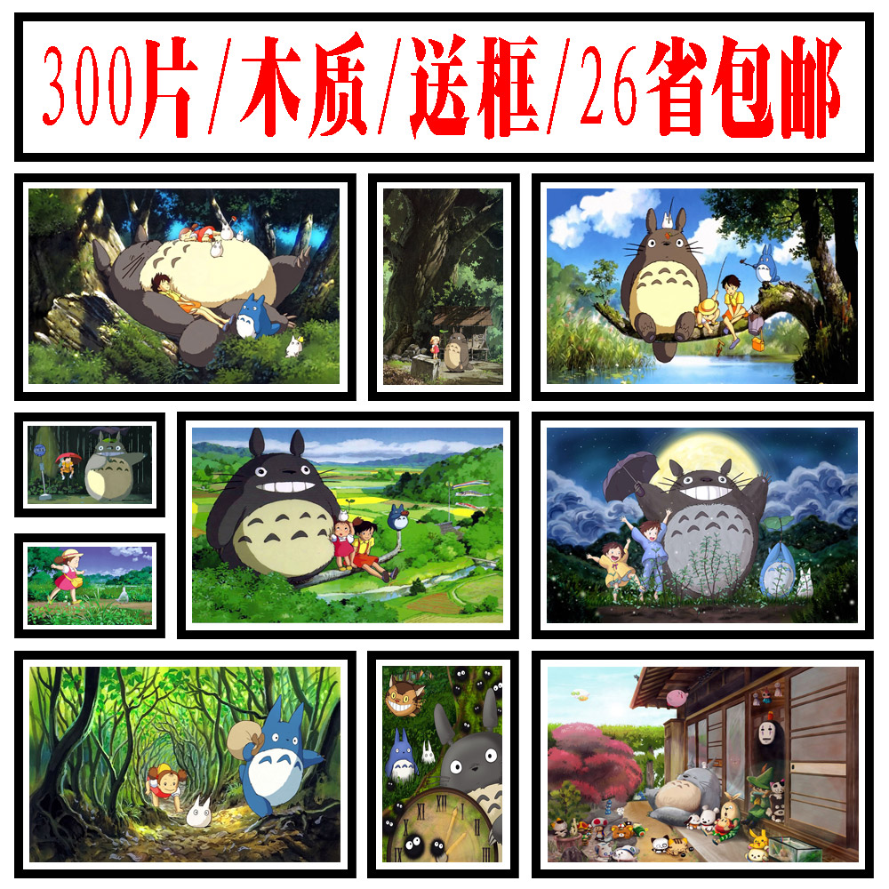 Hayao miyazaki's my neighbor totoro anime cartoon 16 inch 300 wooden jigsaw puzzles to send frames a variety of customized 26 provinces shipping