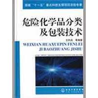 Hazardous chemicals classification and packaging technology (chen jay) selling books genuine chemical