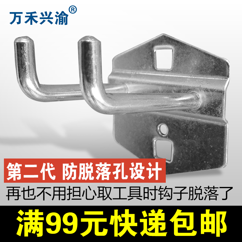He xing yu [wan] straight double hook hook double hook square hole hook material shelf parts tool hooks