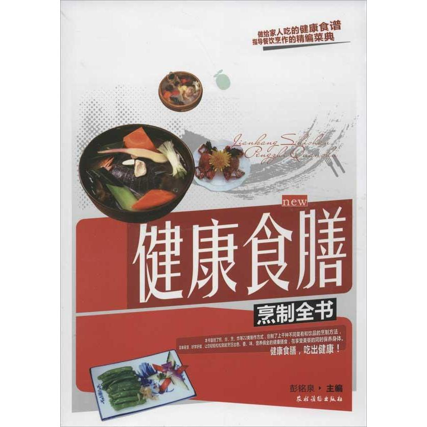 Health food meal cooked whole book peng ming quan xinhua bookstore genuine selling books wenxuan network