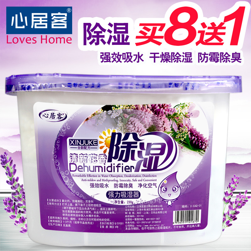 Heart habitat passenger desiccant dehumidification box desiccant moisture agent wardrobe desiccant dehumidification moisture mildew interior lavender bags of lime Grass