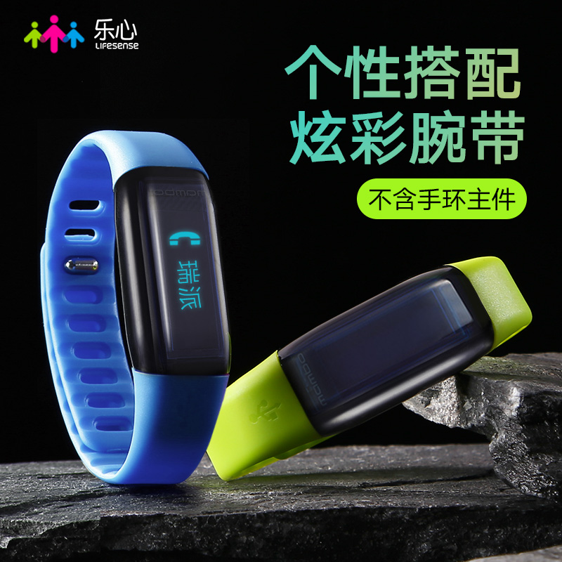 Heart mambo music intelligent color wristband bracelet wristband bracelet sports wear waterproof bracelet colorful bracelet