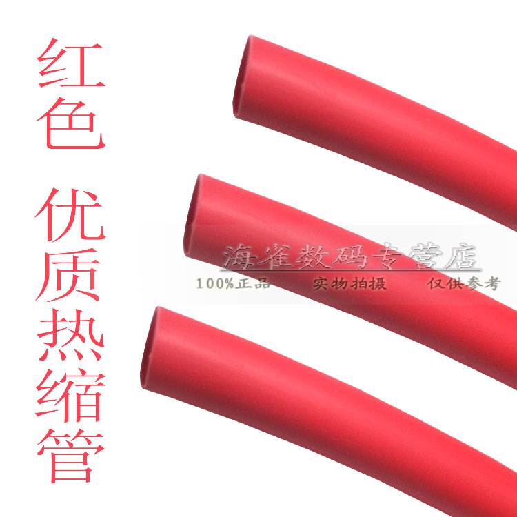 Heat shrink tubing shrink tube red diameter 1/2/3/4/5/6/7/8/9/10/11/12/14/20/0.6 -60mm