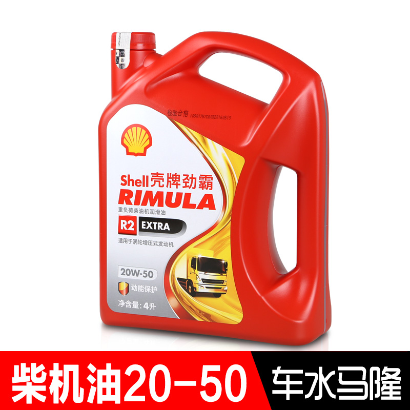 Heavy duty diesel engine oil shell rimula r2 enhanced cf-420w-50 diesel engine oil 4l
