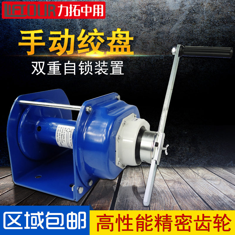 Heavy manual winch hand winch traction machine locking hand winch with brake 1 ton 2t3t