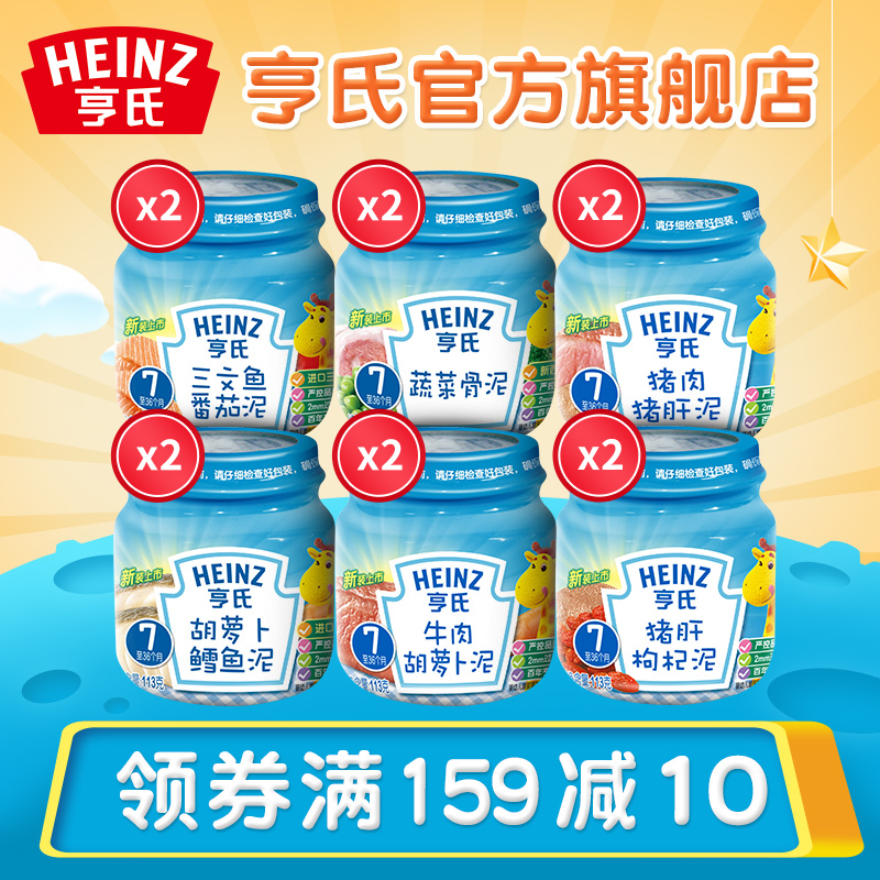 Heinz/heinz adorned with mud mud 6 flavors 113g * 12 bottles of fish fish mud mud puree baby food supplement mess package shipping