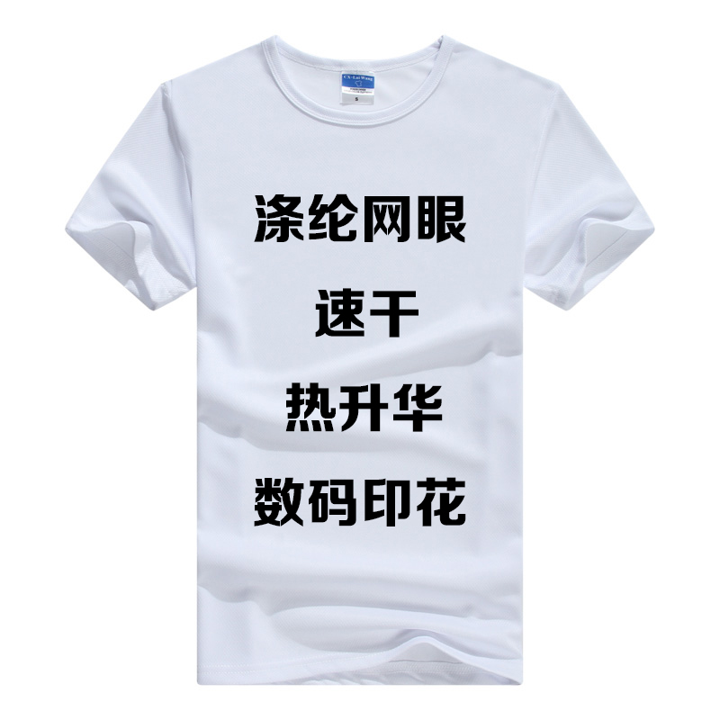99162f5ce Get Quotations · Hela yi male solid color polyester mesh wicking sports  round neck short sleeve t-shirt