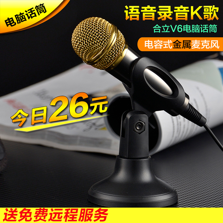 Heli and nm23hl proteinwere notebook computer microphone qq yy voice chat dedicated microphone recording microphone computer k song qt