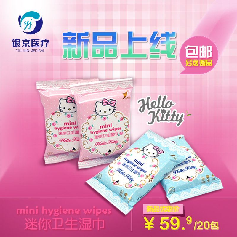 Hello kitty hello kitty clean sanitation and disinfection sterilization wipes and small mini wet paper towel 8*20