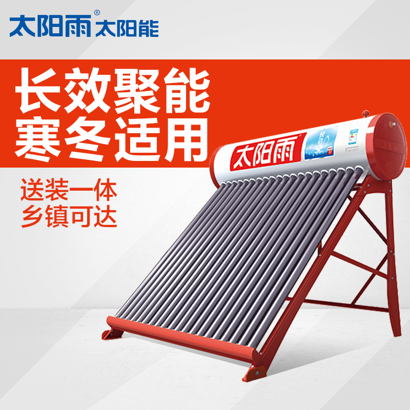 Henan jiaozuo village amoy specifically for yuet series of other parts of the sun rain solar water heater is not shipped