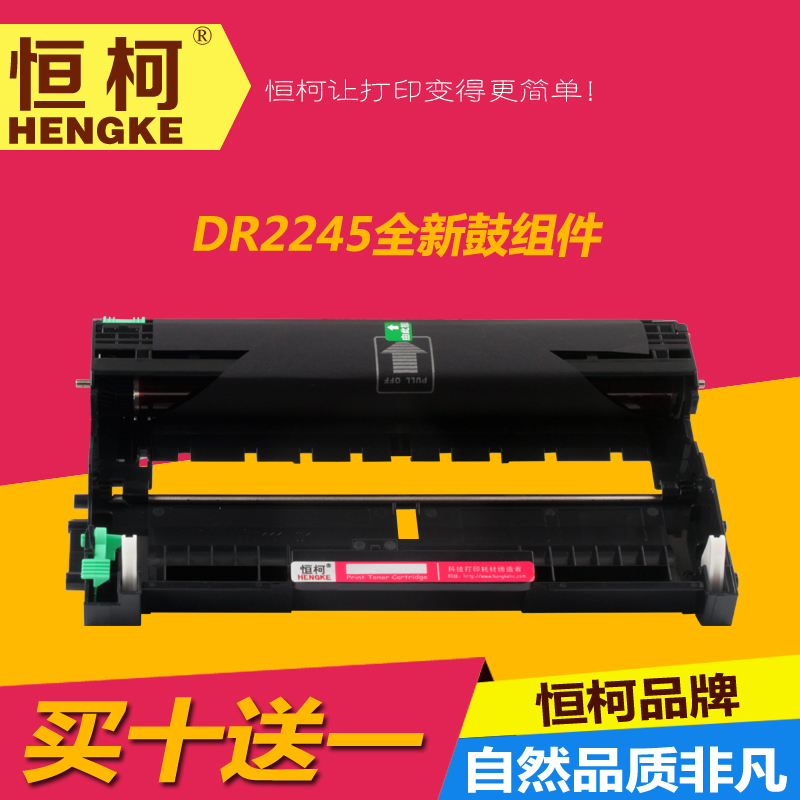 Heng ke applicable brother dr-2245 drum hl-2130 dcp-7055 toner DR-2255 HL-2132