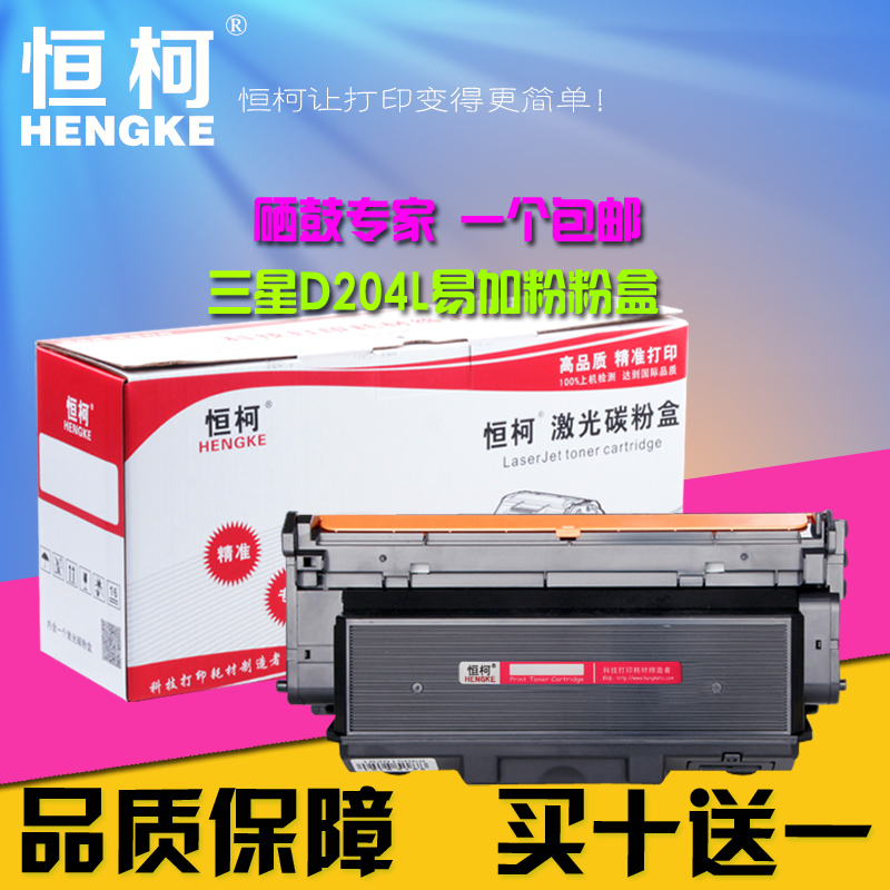 Heng ke samsung MLT-D204L SL-M3325ND 3375HD D204L toner cartridge 3825 4025