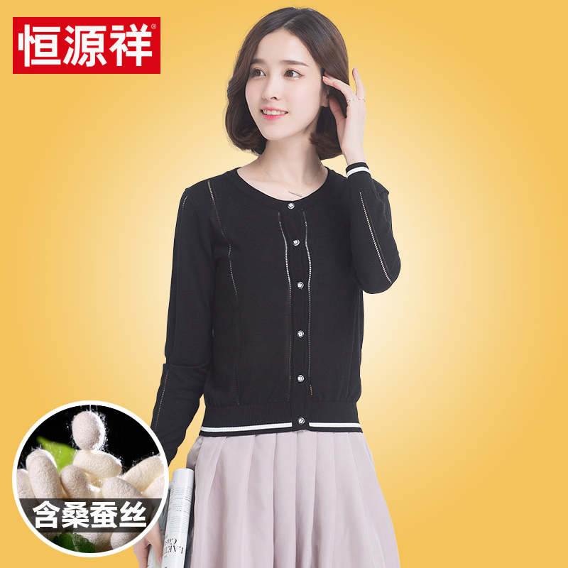 Heng yuan xiang 2016 new sweater cardigan sweater coat containing silkowrms ms. short paragraph long sleeve round neck sweater thin coat