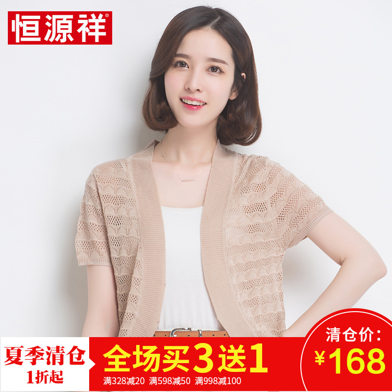 Heng yuan xiang 2016 summer new lace cardigan sweater korean wild solid color short paragraph small coat female