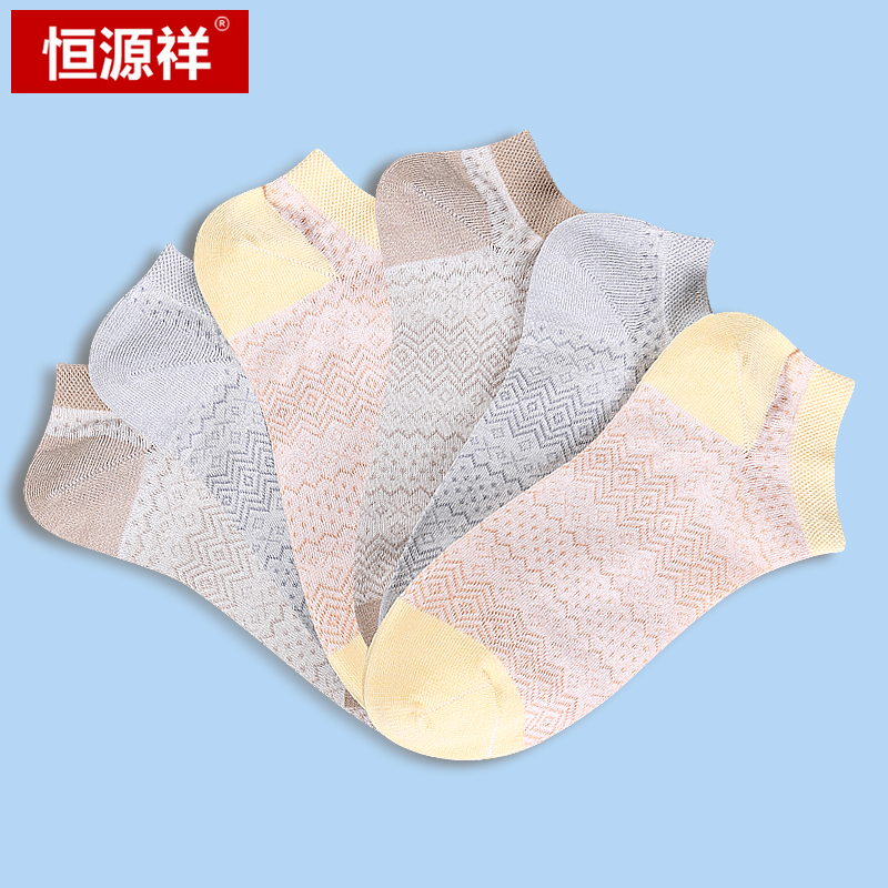 Heng yuan xiang female socks summer thin section socks ms. socks shallow mouth invisible socks boat socks to help low slip movement