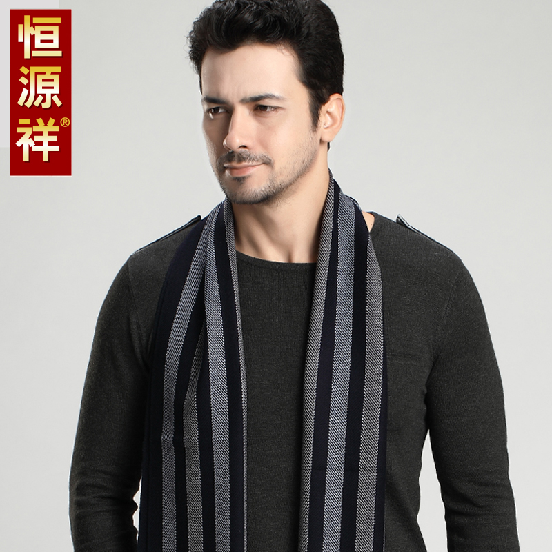 Heng yuan xiang genuine solid middle-aged men's striped scarf long section of thick warm autumn and winter gift for men and big scarf