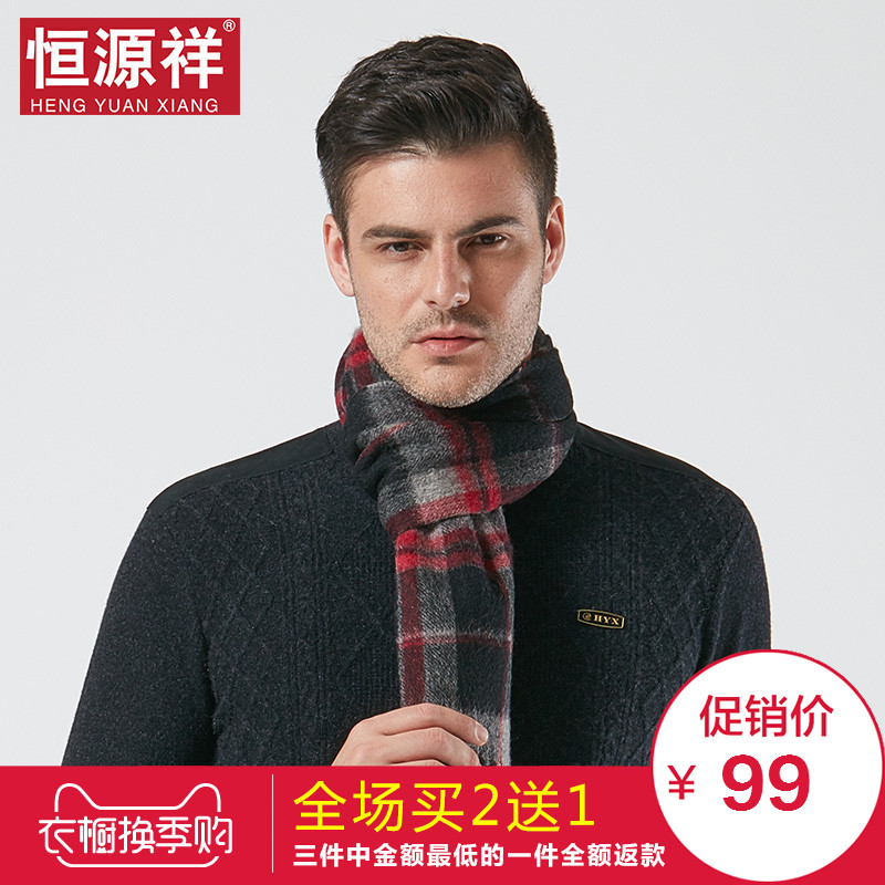 Heng yuan xiang men's 2016 fashion british fashion striped shirt middle-aged pure wool fringed scarf around the neck warm youth