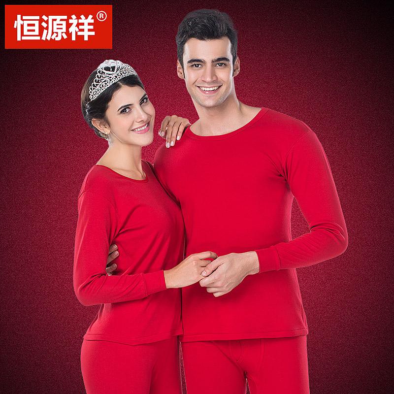 Get Quotations · Heng yuan xiang monkey men women natal red cotton thermal  underwear body suit qiuyiqiuku thin section 72aa315dc