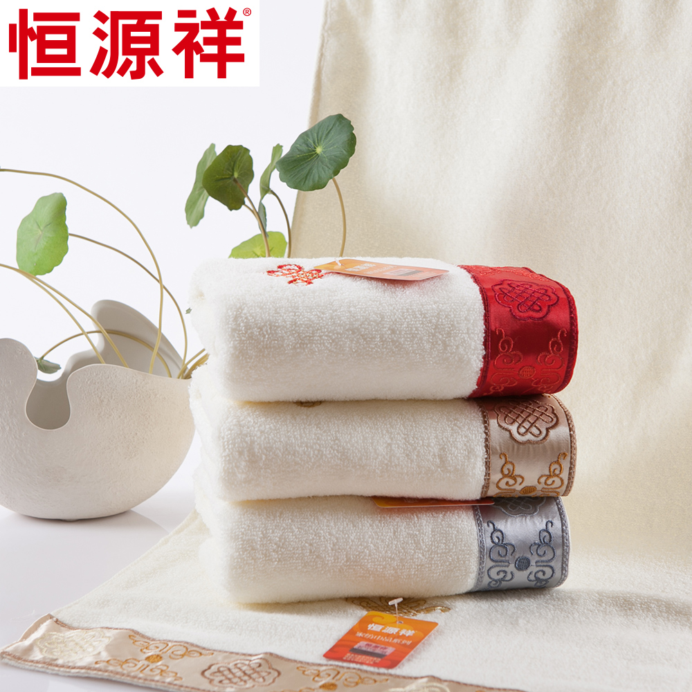 Heng yuan xiang three sets of thick cotton bath towel bath towel towel 1 article 2 embroidered festive chinese knot suit
