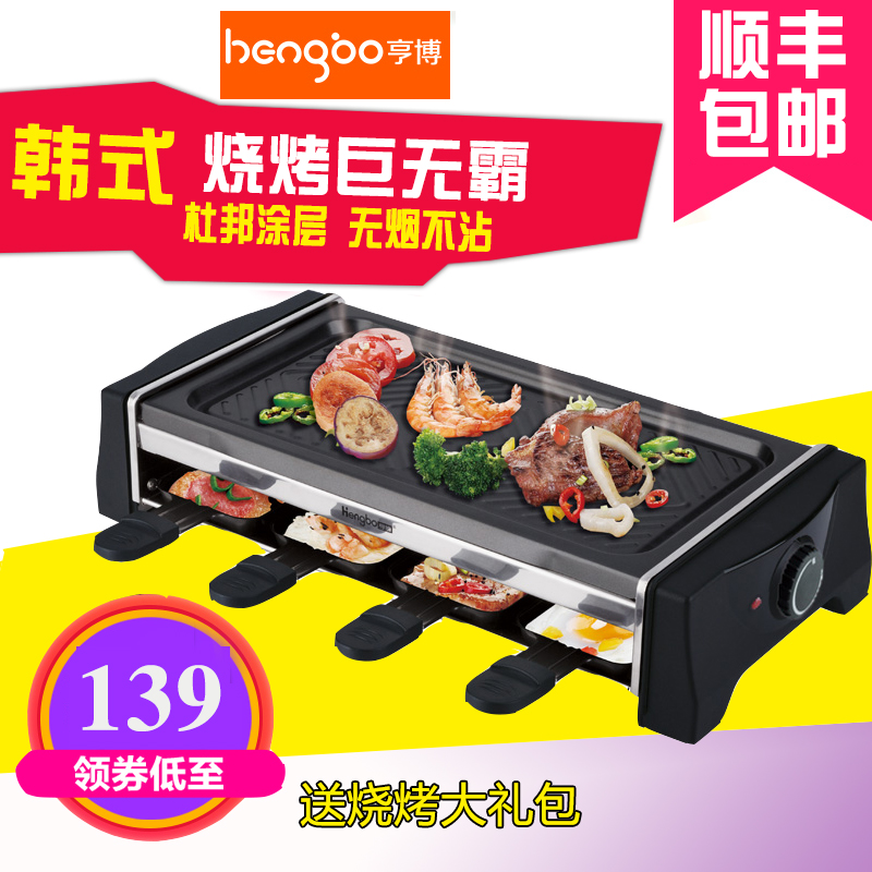 Hengbo electric grill korean household electric ovens smokeless electric oven electric hotplate barbecue grill machine large SC-518-8T