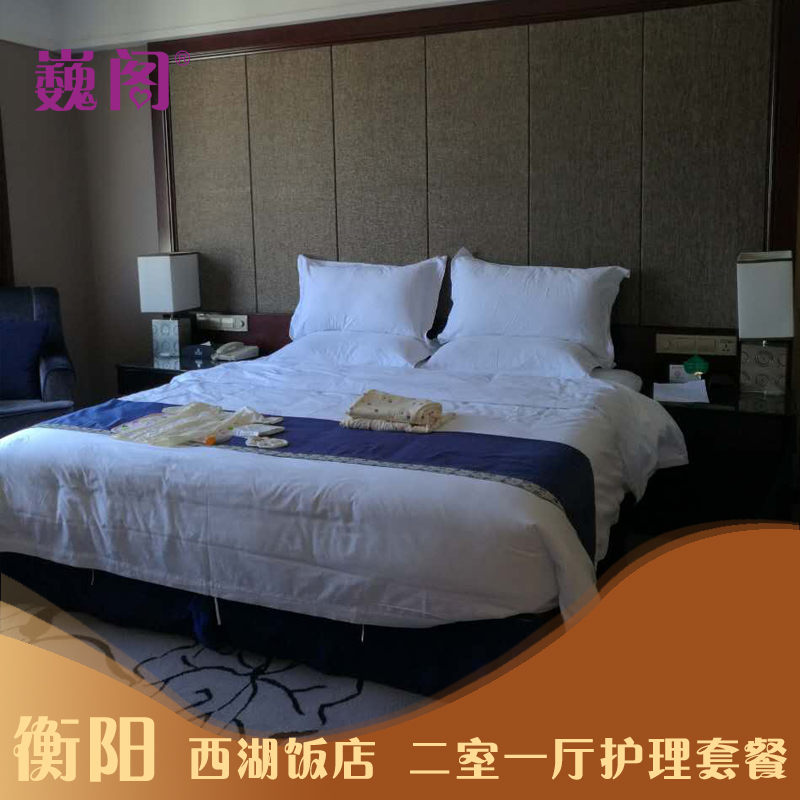 Hengyang wei house】 month club center luxury two bedroom suite care combo 69.8 thousand
