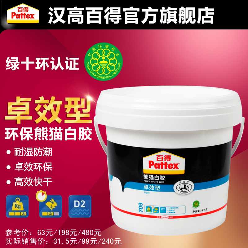 Henkel decker panda white plastic zhuo type woodworking glue environmentally friendly white latex latex paint by hand 710
