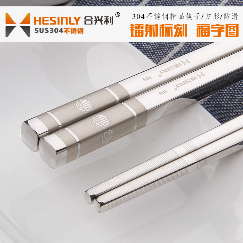 Hennessy combined 304 stainless steel chopsticks japanese creative household korea slip tachyon family pack 10 pairs of metallic iron