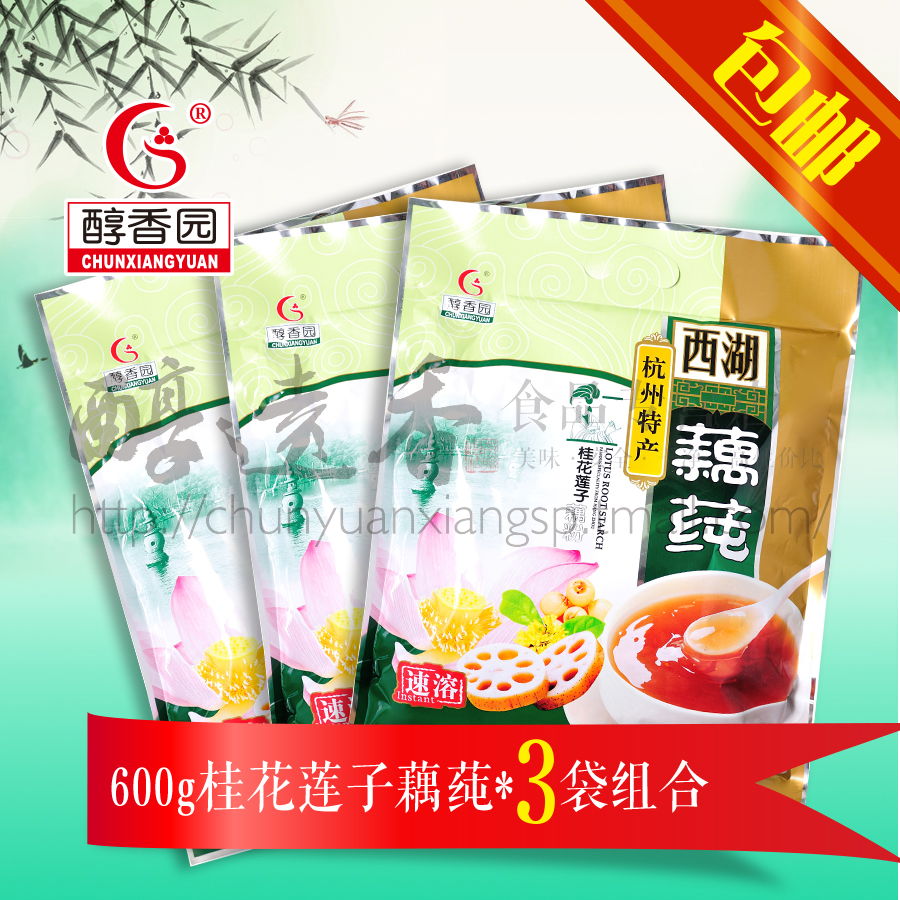 Heritage for centuries brand hangzhou specialty mellow park osmanthus lotus lotus root starch affordable group in 3 bags of west lake lotus brasenia