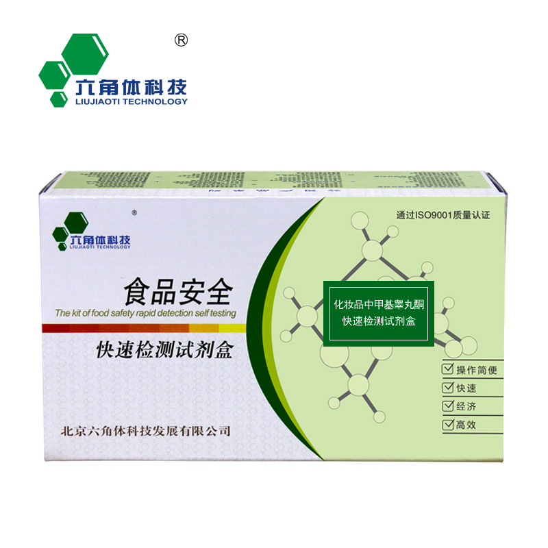 Hexagonal body cosmetics in methyl testosterone efficient rapid detection kit dipstick test card 10 times
