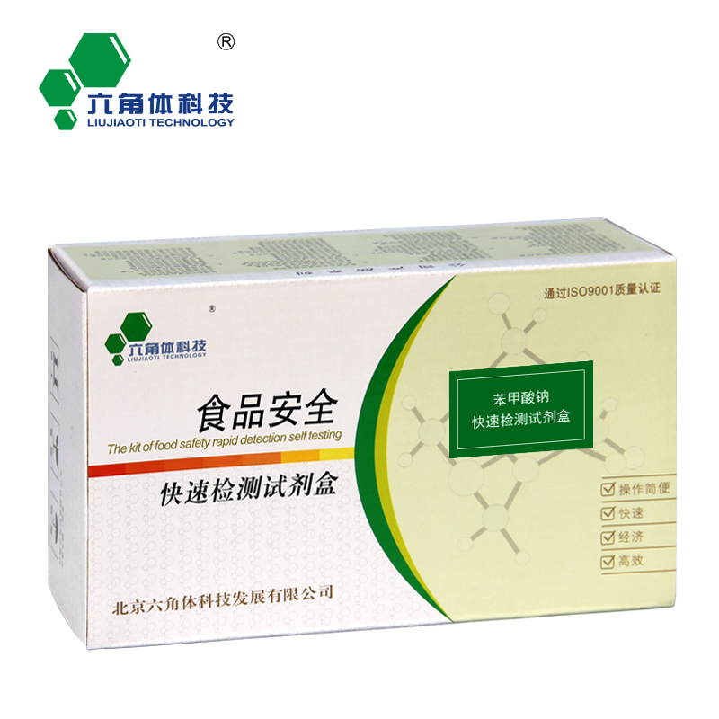 Hexagonal body in food safety testing milk preservative sodium benzoate detection test kit detection packer post 20 times