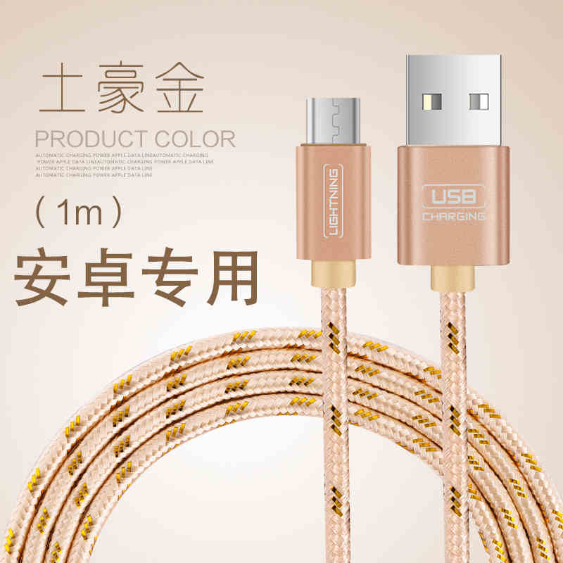 Hhmm red rice oppo huawei android phone data cable data cable apple iphone6s samsung charger cable pad4