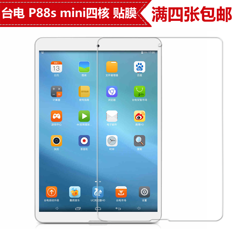 Hi door red leather taipower p88smini p88smini film protective film 7.9 inch quad core tablet pc screen film